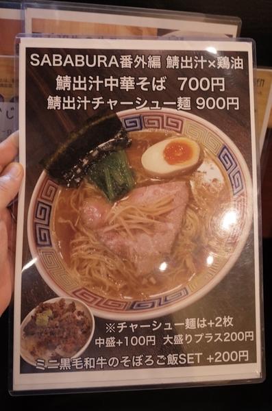 SABABURA番外編 鯖出汁×鶏油のメニュー