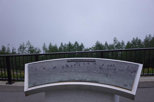 富士山四合目景観図