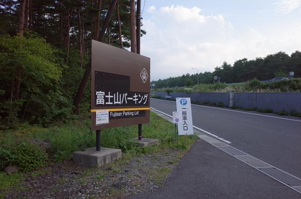 富士山パーキングに戻る