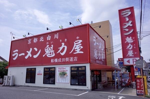 魁力屋船橋成田街道店