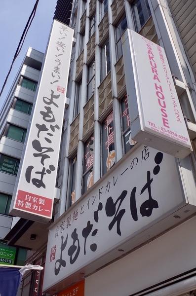 よもだそば日本橋本店