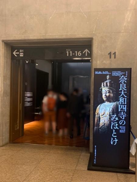 本館11室入口