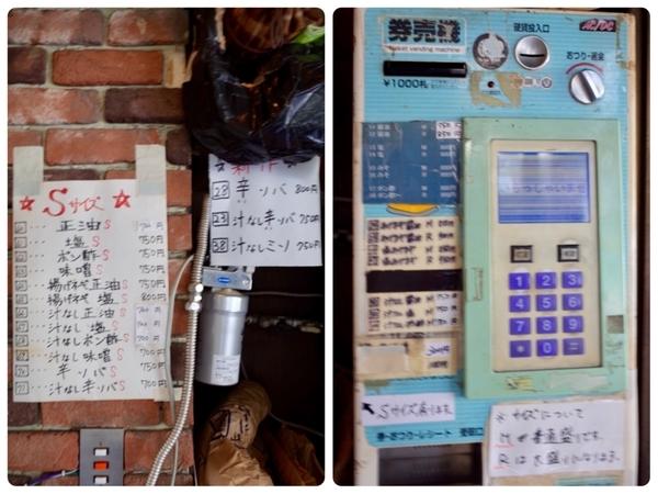壁のメニューと券売機