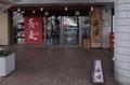 浜寅東戸塚店