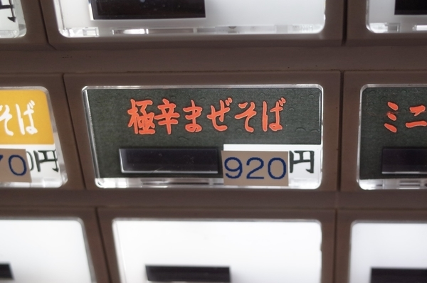 食券機のボタン