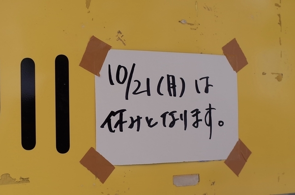 10月21日(月)臨休のお知らせ