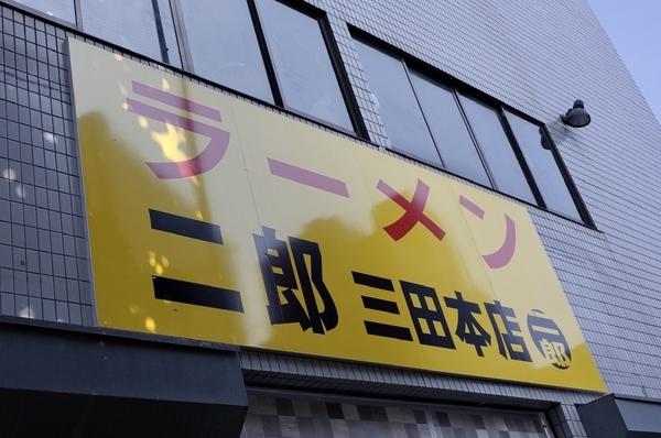 ラーメン二郎三田本店の新しい看板