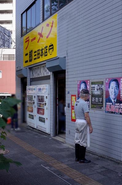 ラーメン二郎三田本店と総帥