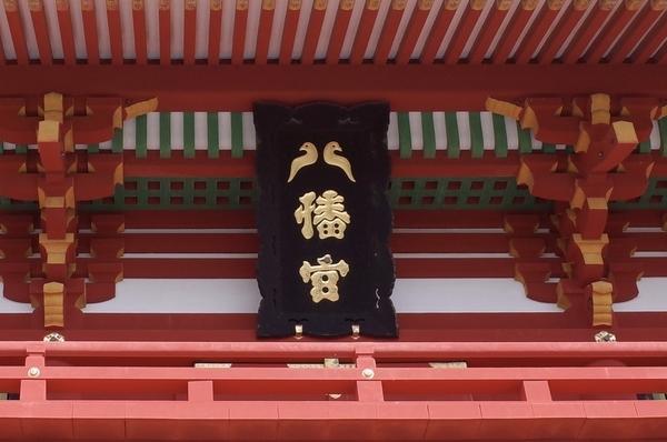 鳩の「八」幡宮」