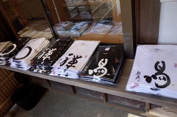 建長寺のTシャツ売場