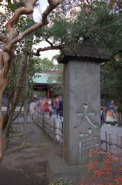 鎌倉大仏殿高徳院入口