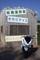 千葉酪農牛乳の売店