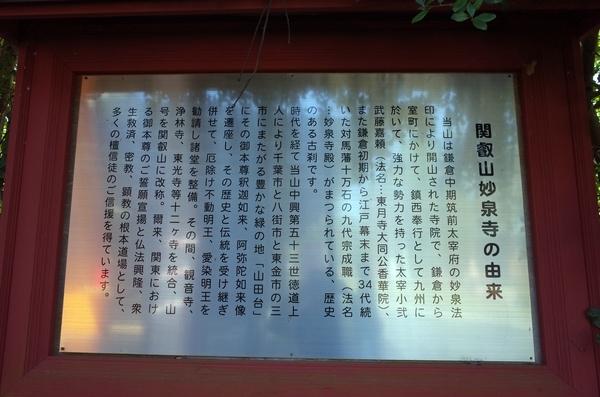 関叡山妙泉寺の由来