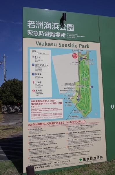若洲海浜公園の案内地図