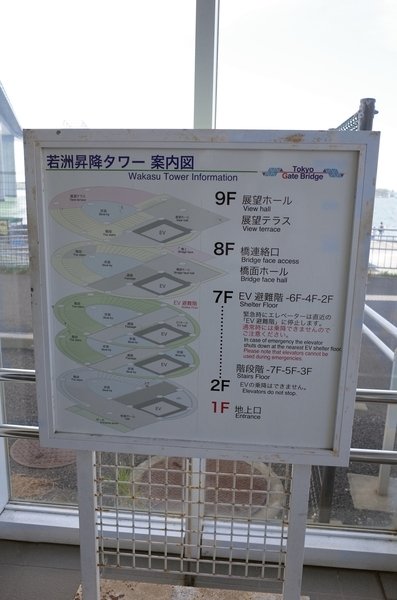 若洲昇降タワー案内図