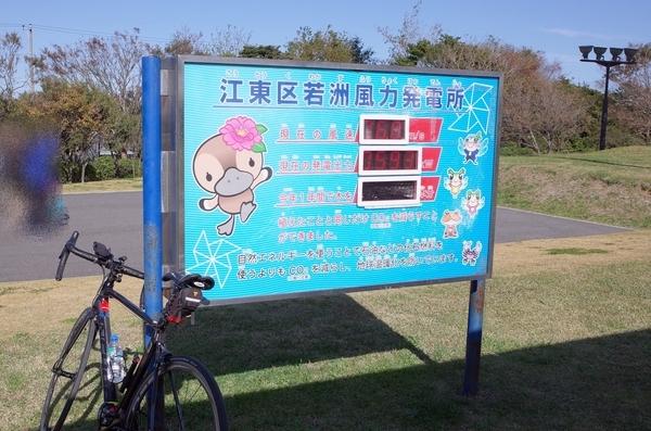 江東区若洲風力発電所の電光掲示板