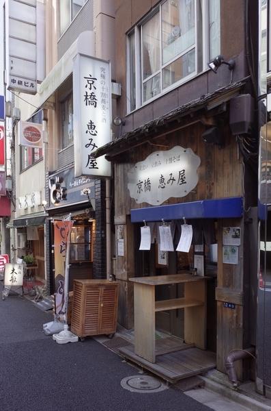京橋恵み屋