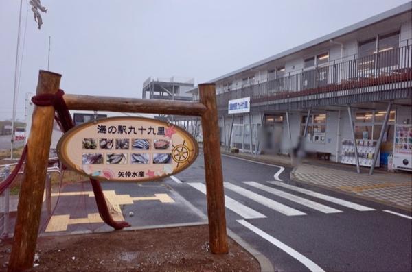 海の駅九十九里