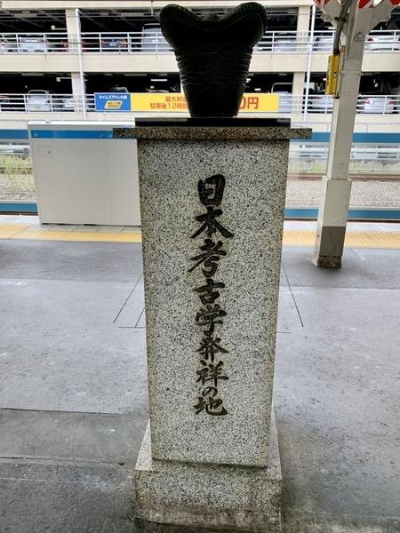 大森駅ホームの「日本考古学発祥の地」碑