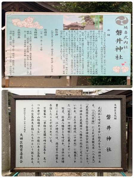 磐井神社の案内