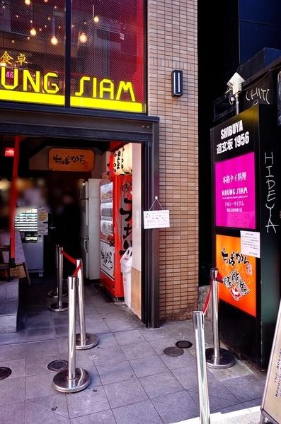 ちばから渋谷道玄坂店