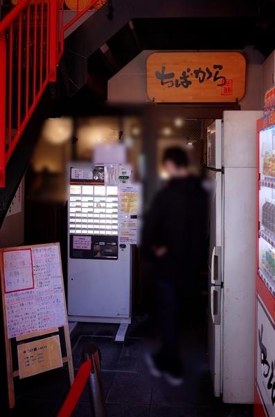 ちばから渋谷道玄坂店入口