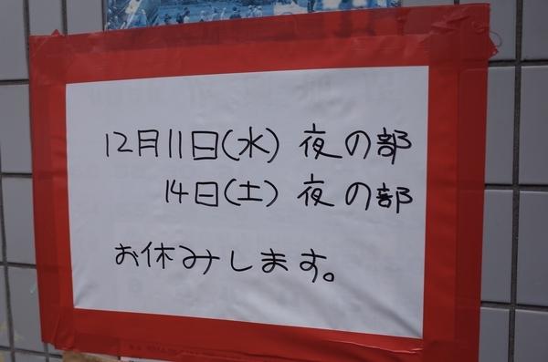 12月11日(水)14日(土)夜の部お休みのお知らせ