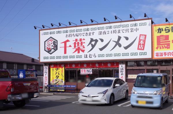 千葉タンメンほむら総本店