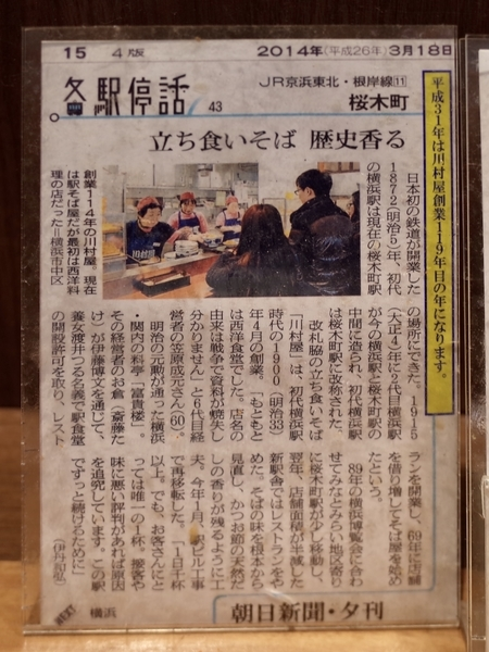 紹介された新聞記事