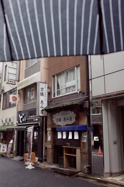 雨の恵み屋
