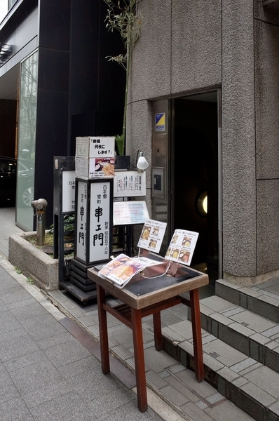 串エ門日本橋室町店