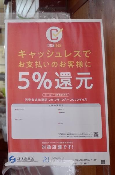 キャッシュレスで5%還元のポスター