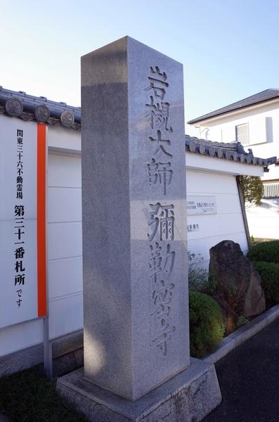 門前の寺号標石