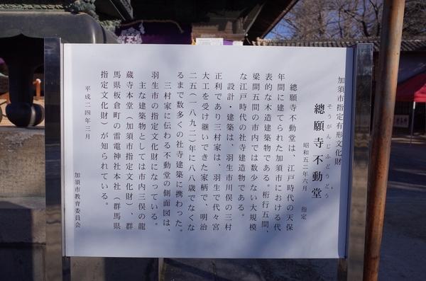總願寺不動堂の案内
