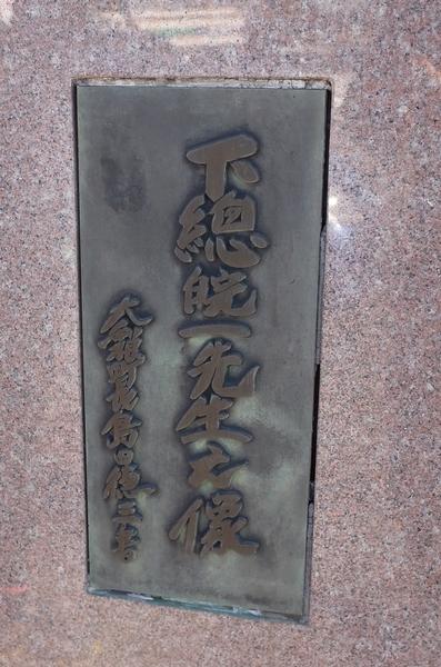 銅像台座表