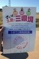 さんぽで三県記念スタンプ