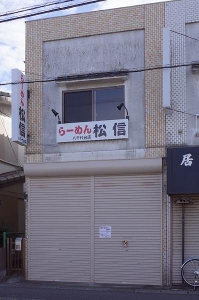 らーめん松信八千代台店
