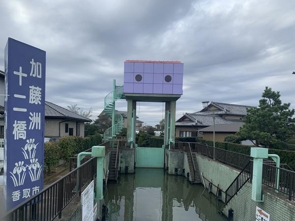 加藤洲十二橋入口