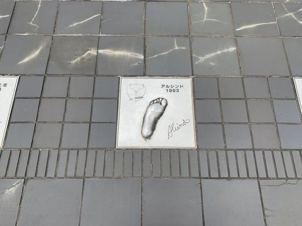 アルシンドの足型