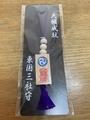鹿島神宮で購入した東国三社守(表)