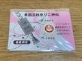 香取神宮の神紋