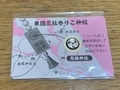 息栖神社の神紋