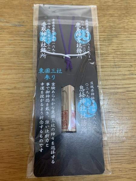 鹿島神宮で購入した東国三社守(裏)