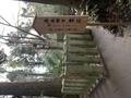 香取神宮の要石