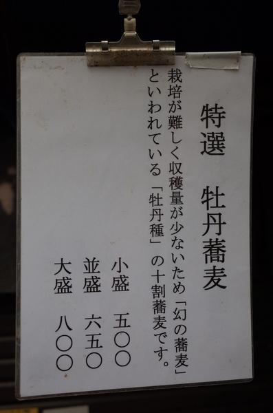 牡丹蕎麦のメニュー