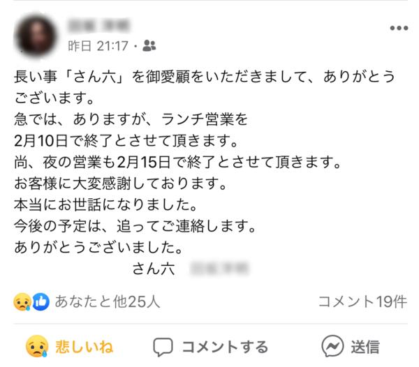 36店主のFacebookの投稿