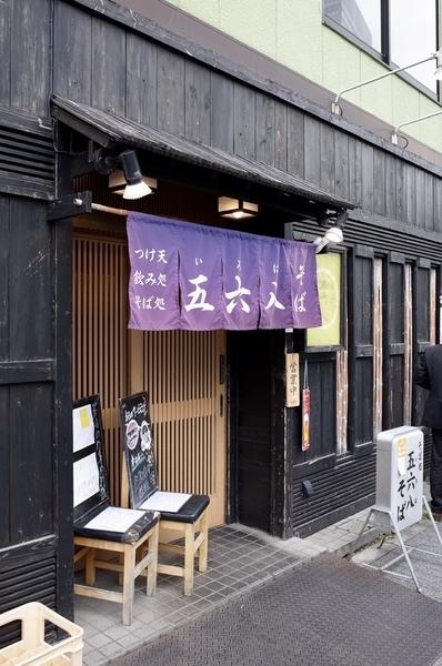 五六八そば浜松町本店