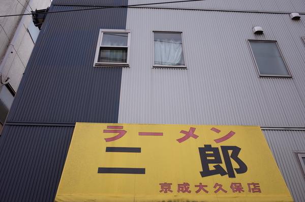 ラーメン二郎京成大久保店のテント