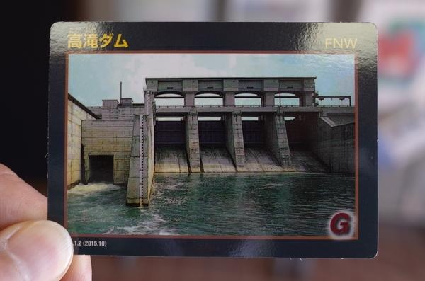 高滝ダムのダムカードげと