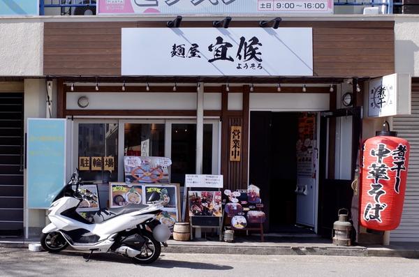 麺屋 宜候